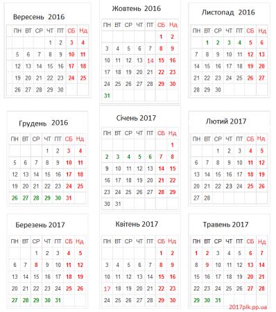 картинки календарь на 2016-2017 учебный год